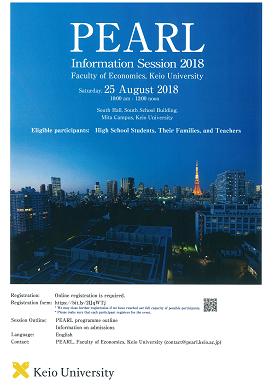 2018年度 PEARL プログラム説明会のポスター画像