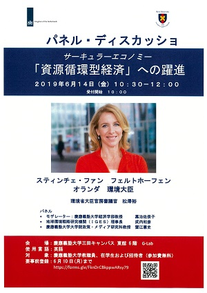a image of the poster: Special Presentation and Panel Discussion by Mrs. Stientje van Veldhoven, Minister for the Environment, The Netherlands