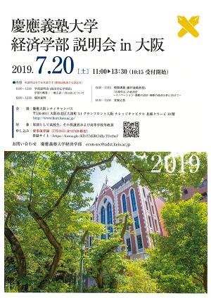 慶應大阪シティキャンパスに於ける経済学部説明会のポスター画像