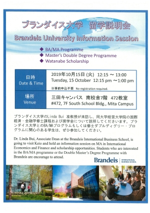 A image of the poster: Brandeis University Information Session