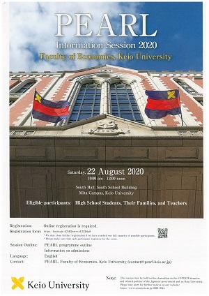 2020年度 PEARL プログラム説明会のポスター画像