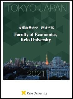 2020年度 経済学部パンフレット英語版画像