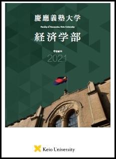 2020年度 経済学部パンフレット日本語版画像