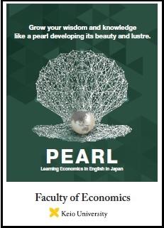 2020年度 経済学部PEARLパンフレット版画像